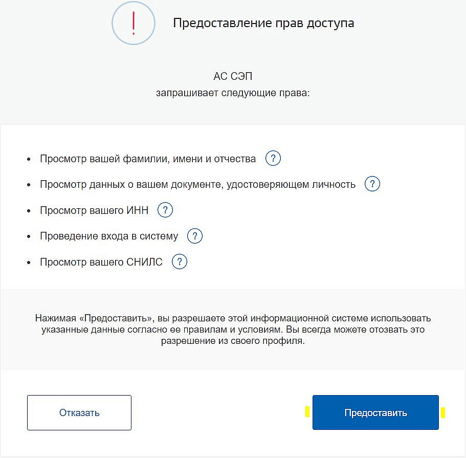 Регистрация на портале Электронных ПТС - ЭПТС